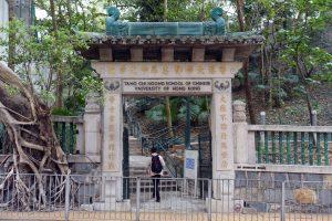 今日之香港大學鄧志昂中文學院