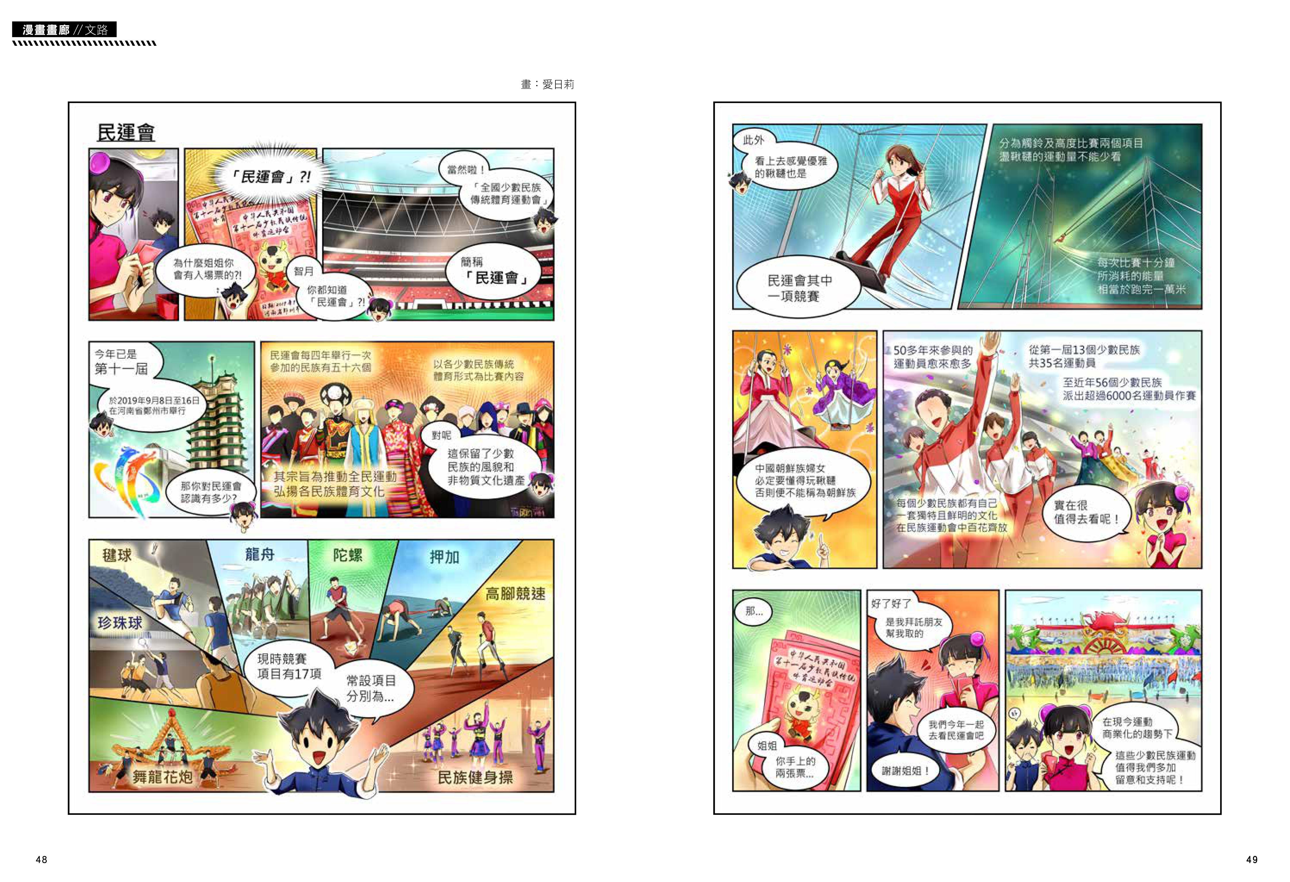 #12漫畫畫廊