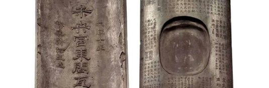 漢代隸書多見於器物、竹帛等,圖為漢朝未央宮東閣瓦硯。